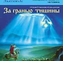 Спасская-Коршунова Илона – За гранью тишины. Читать